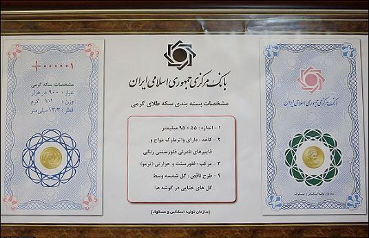 قيمت سکه هاي پارسيان